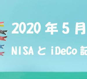 NISAとiDeCoの損益記録|2020年5月後半