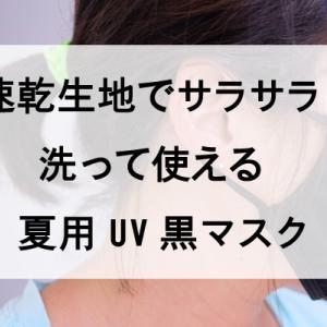 冷感速乾生地でサラサラ♪家族で使える夏用UV黒マスク買いました