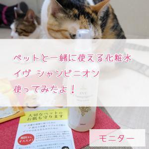 ペットと一緒に使える化粧水!イヴ シャンピニオン使ってみました