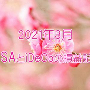 2021年3月のNISAとiDeCoの損益記録