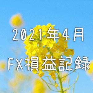 2021年4月のFX損益記録(8ヶ月目)