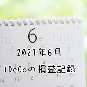 2021年6月iDeCoの損益記録(NISA引き続きストップ中)