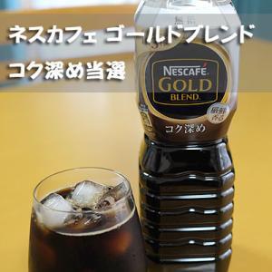 濃いのが好き♪ネスカフェ ゴールドブレンド コク深めを飲んでみたよ