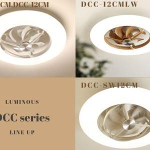 【ルミナスDCC-08CMレビュー】スタイリッシュな見た目と機能性を融合したシーリングファンライト