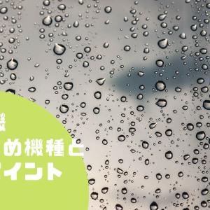 【除湿機のおすすめ8選】梅雨対策と部屋干しにうってつけ。ここだけは押さえておきたい5点を解説