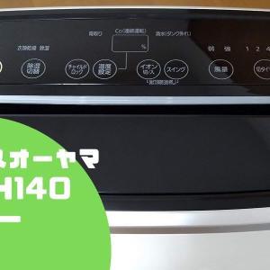 【アイリスオーヤマ製IJC-H140レビュー】コンプレッサー方式の除湿機で最もちょうどいい機種