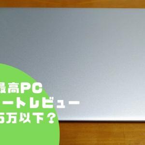 【コスパ最高PCレビュー】GLMノートパソコン Office2019入りで5万円以下