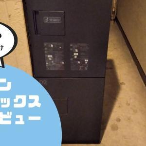 【宅配ボックス設置記録】ダイケンTBX-F2Nレビューと取り付け方