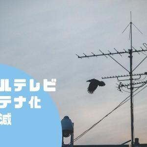 【賃貸アパートの経費削減】ケーブルテレビからアンテナ化で年間5万円!設置費用と流れを解説
