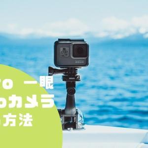 【デスクトップPCにおすすめ】GoPro4~7 一眼レフをwebカメラにする方法