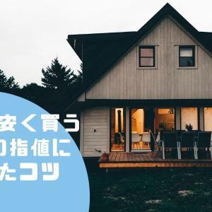 【戸建を安く買いたい人必見】25%の指値に成功したコツを解説(愛知県某所のケース)