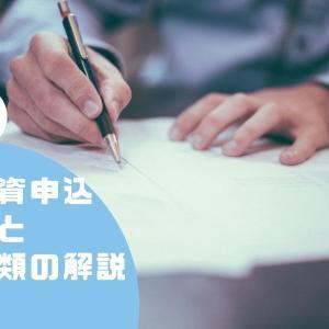 日本政策金融公庫(公庫)の融資申し込み『リフォーム費用編』日程感と必要書類を解説