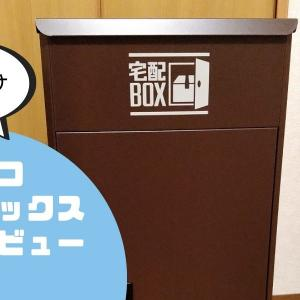【宅配ボックス設置記録】ルスネコボックスレビューと取り付け方について解説