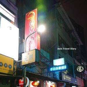 安くておいしい蒸餃と酸辣湯@台北・中山・福大山東蒸餃大王