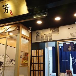 お店が続々と閉店してる・・・みたい・・・(涙)@一芳・台湾
