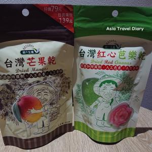 台湾土産に☆台湾産ドライフルーツ(マンゴー&グァバ)