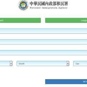 便利!台湾入国カードのオンライン手続き(画面リニューアル)