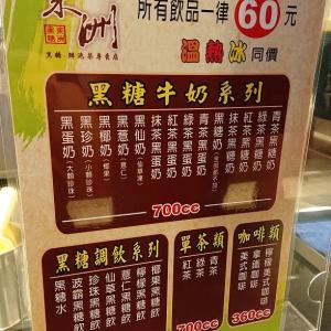 台南でタピオカミルクと言えば、ここ!東洲黑糖奶舖@新光三越台南新天地