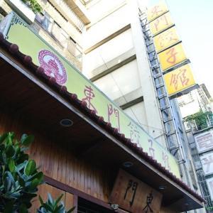 大好き☆酸菜白肉鍋を絶品の蒸餃と共に~@東門餃子館・台北