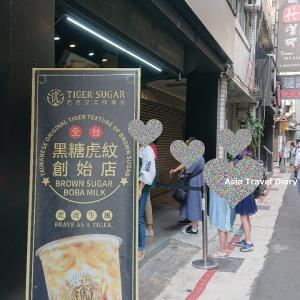 黑糖珍珠鮮奶飲み比べ☆老虎堂(TIGER SUGAR)@台北・中山南西店