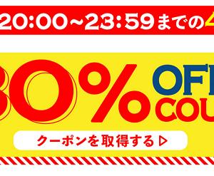 楽天スーパーSALE☆タイムセール参戦@AMORE PACIFIC楽天市場店♪