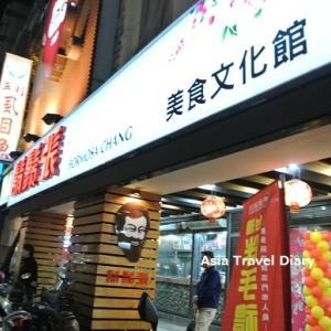 寧夏夜市のお楽しみ☆魯肉飯と鶏肉飯@鬍鬚張魯肉飯(台北)