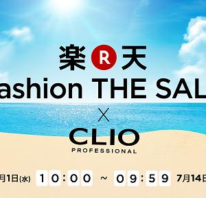 こちらも注目!!CLIO公式×楽天Fashion THE SALEやってました~♪