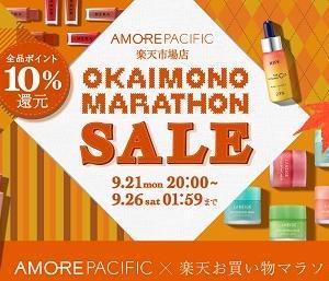 楽天お買い物マラソン☆明日夜から再び開催~!