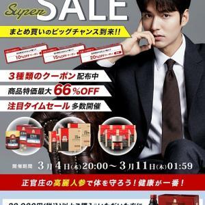 楽天スーパーSALE☆リピリピ定番ショッピング@正官庄