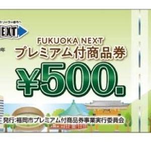 【期限間近】プレミアム商品券 お得な使い方!