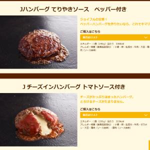 【おすすめ】ジョイフルの冷凍ハンバーグがうまい