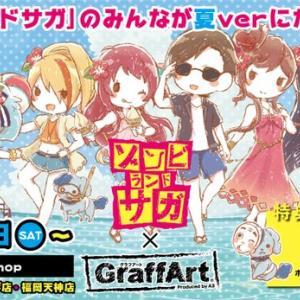 GraffArt Shop 福岡天神店  ゾンビランドサガ特典を買いに行った。バリアフリー情報