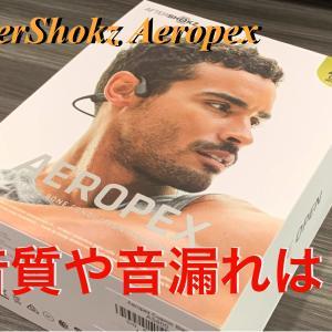 2019年グッドデザイン賞!AfterShokz Aeropexレビュー!気になる音質や音漏れはどうなのか?