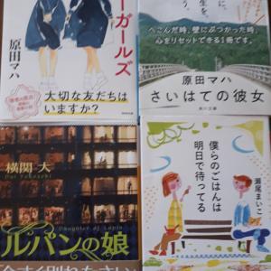 GW中の読書 原田マハさん3冊他計5冊