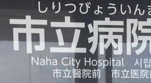 【ゆいレール市立病院前駅】駅チカのおすすめ観光スポットを3つ紹介