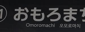 【ゆいレールおもろまち駅】沖縄移住の悩み!一人でも行きやすい外食店を3店舗紹介