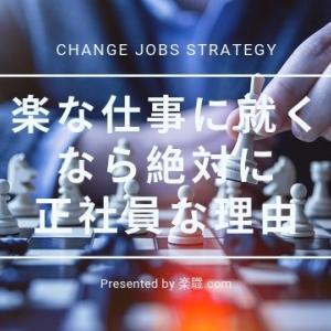 楽な仕事に転職したいなら絶対に正社員を狙うメリットは雇用の安定