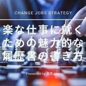 【誰でも応用可能】楽な仕事に就くための魅力的な履歴書は物語仕立て