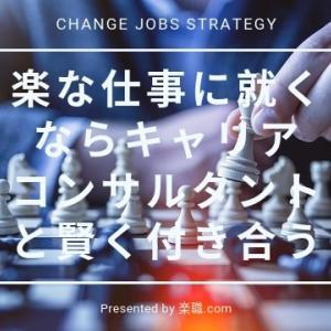楽な仕事に就くならキャリアコンサルタントと賢く付き合うべき理由