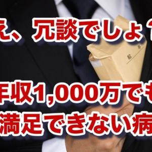 年収1,000万でも「贅沢できない」と嘆くヤバイサラリーマンたち