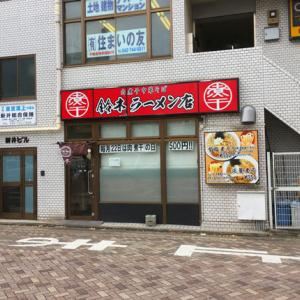 肉煮干中華そば 鈴木ラーメン店に行ってきたよ 【相模大野ラーメン口コミ】