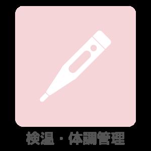 【必読】お教室について&レッスン規約