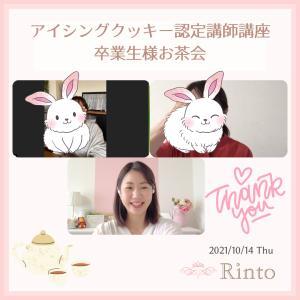 ミラクル満載☆卒業生様とのオンラインお茶会開催しました!