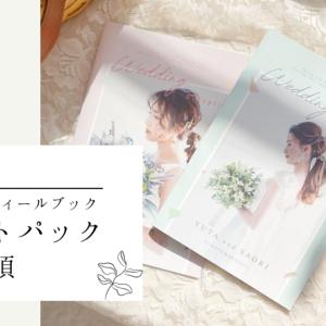 【手作り】結婚式プロフィールブックのプリントパック入稿方法
