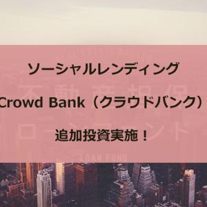 ソーシャルレンディングのCrowd Bank(クラウドバンク)で不動産案件に追加投資!