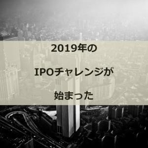 2019年のIPOチャレンジが始まった