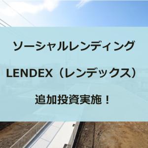 ソーシャルレンディングのLENDEX(レンデックス)で不動産案件に追加投資!