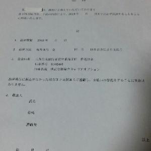 vsブラック派遣会社~姑息な傷病手当止め~