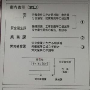 戦闘開始「vs派遣会社~労働相談編~」
