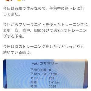 2019/09/30(月)今日のトレーニングログ